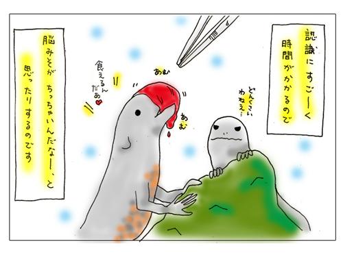akamushi4.jpg